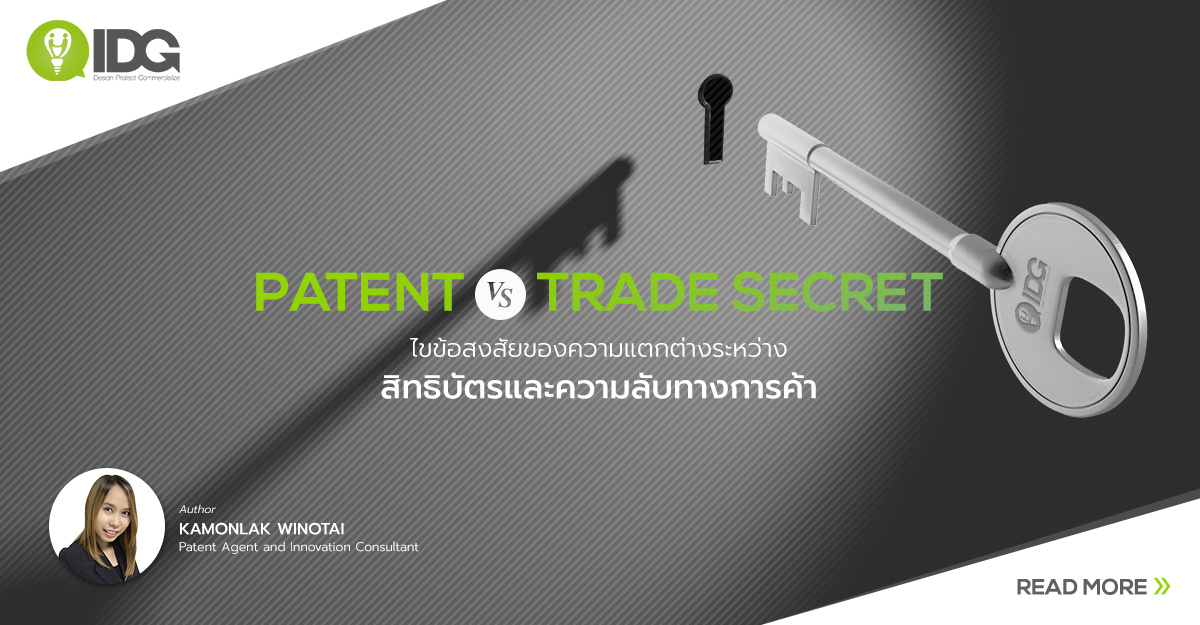 Patent vs Trade Secret