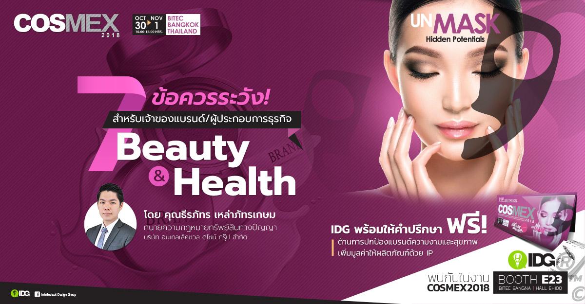 7 ข้อควรระวัง! สำหรับเจ้าของแบรนด์ Beauty & Health