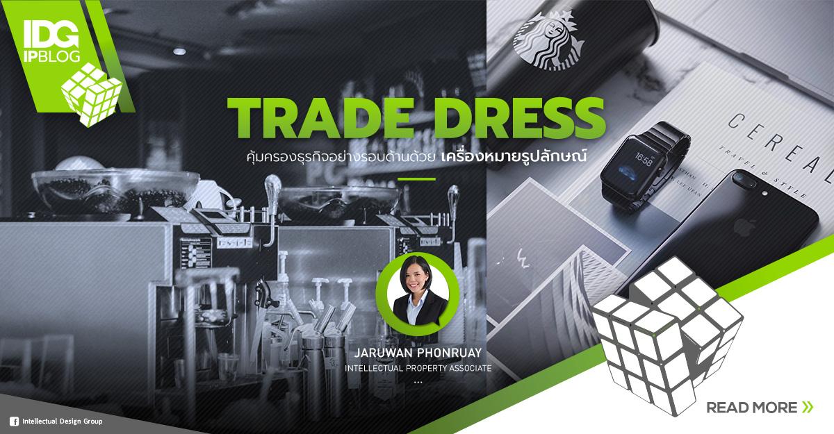 """Trade Dress คุ้มครองธุรกิจอย่างรอบด้านด้วย """"เครื่องหมายรูปลักษณ์"""""""