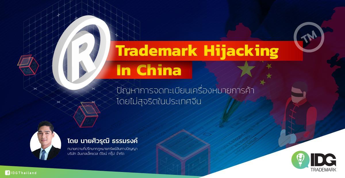 Trademark Hijacking