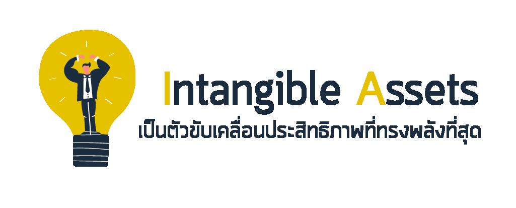 Intangible Assets เป็นตัวขับเคลื่อนประสิทธิภาพที่ทรงพลังที่สุด