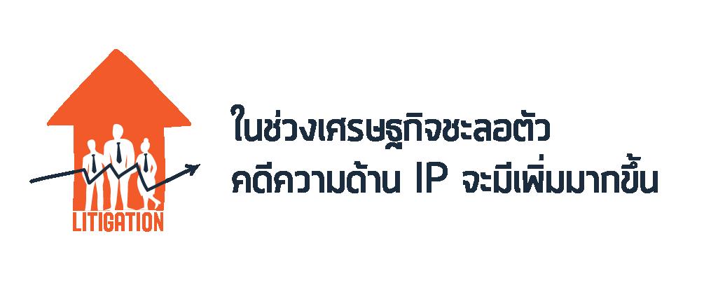 ในช่วงเศรษฐกิจชะลอตัว คดีความด้าน IP จะมีเพิ่มมากแล้ว