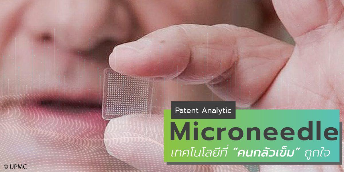 Microneedle-Patent